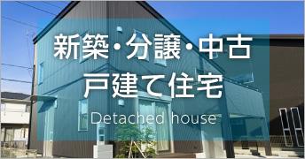 新築・分譲・中古戸建て住宅