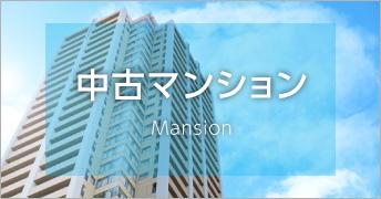 新築・中古マンション